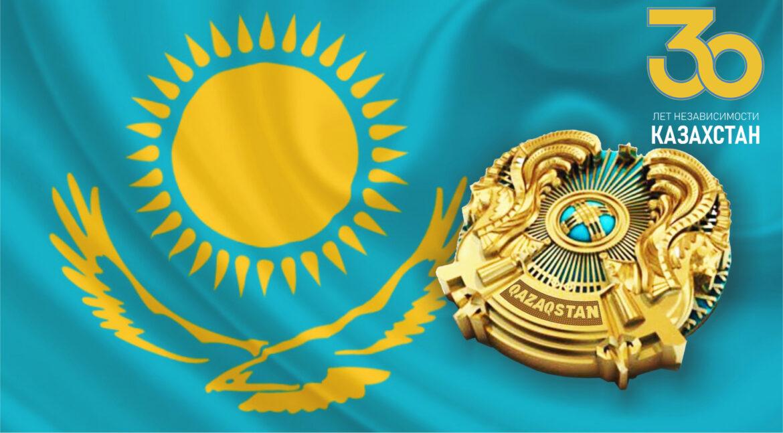 30 лет Независимости Республики Казахстан