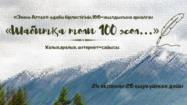 «Шабытқа толы 100 жол…» Халықаралық интернет-сайыс