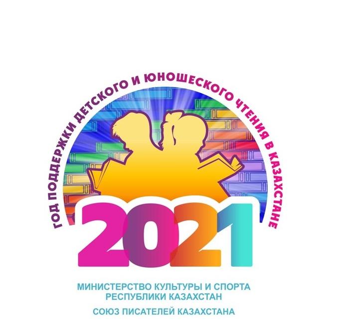 Год поддержки детского и юношеского чтения в Казахстане