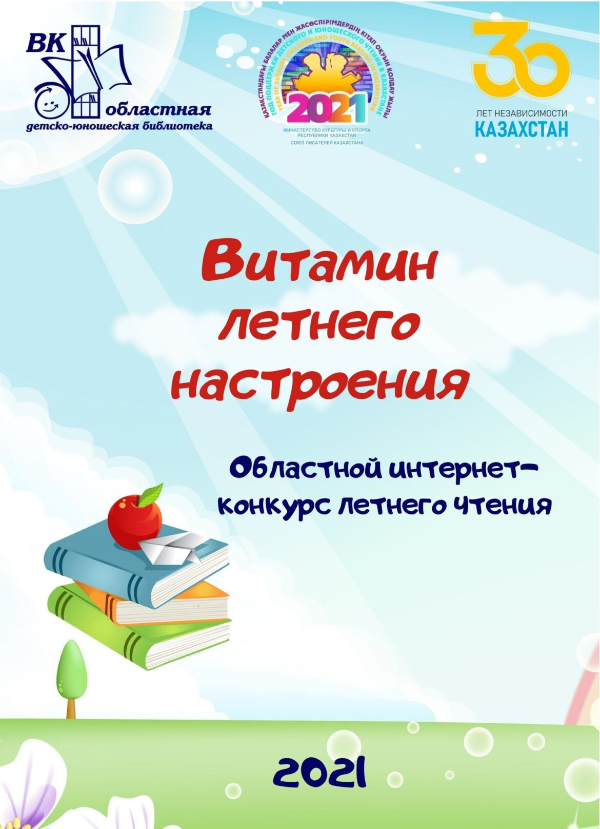 Областной интернет-конкурс летнего чтения