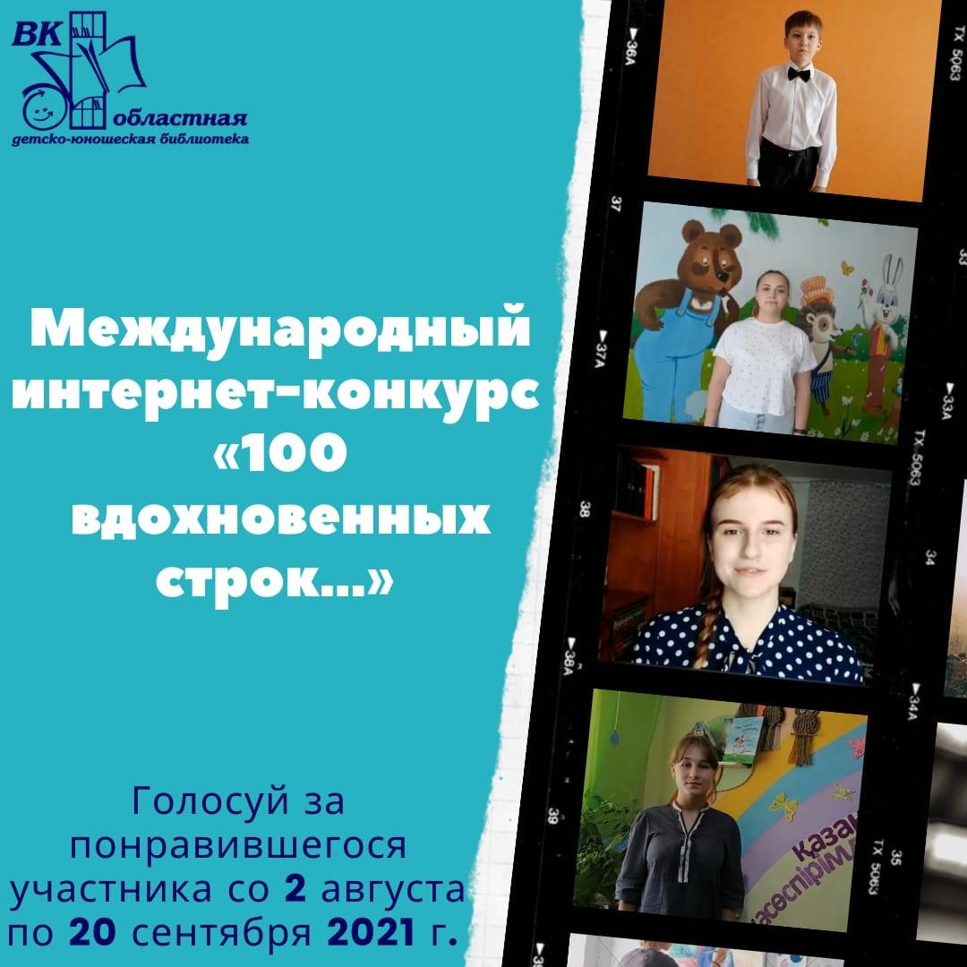 Интернет-конкурс «100 вдохновенных строк…»,